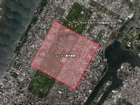 シムシティの都市面積