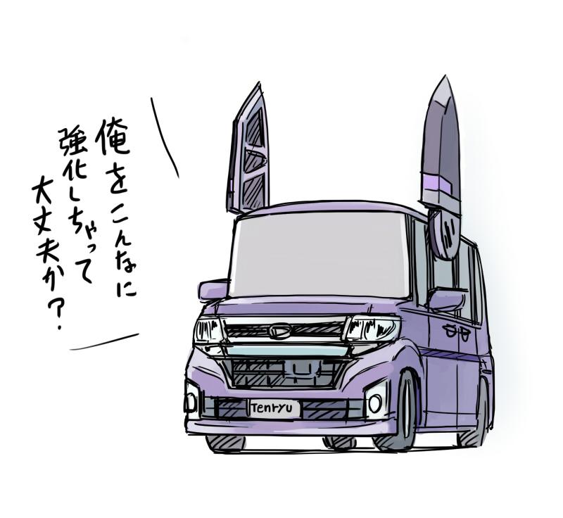 天龍(軽自動車)