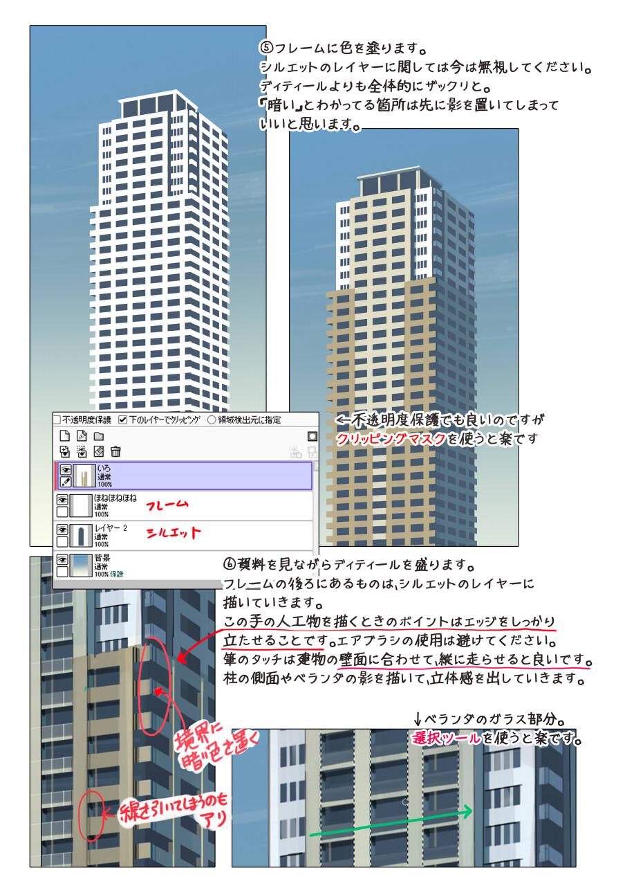 タワーマンション2