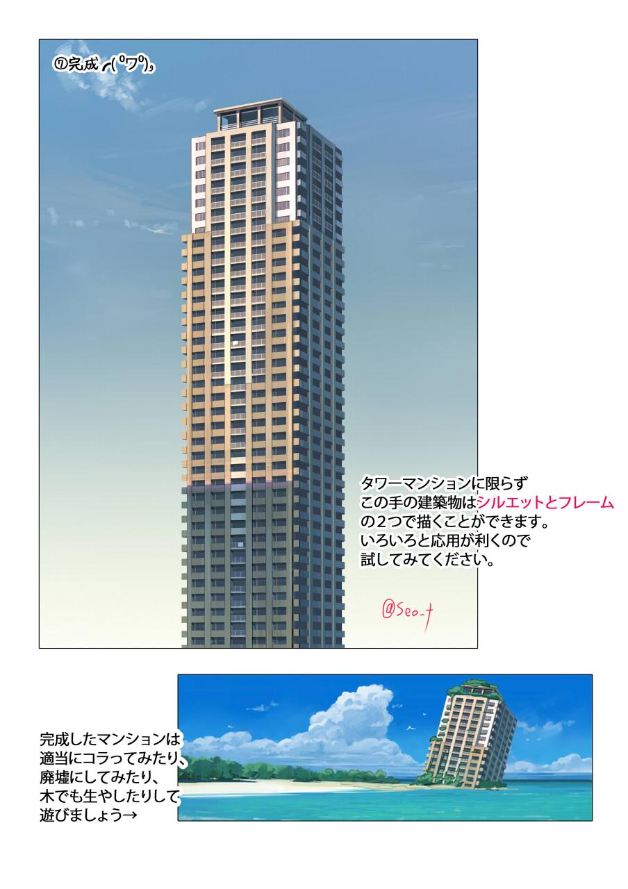 タワーマンション4
